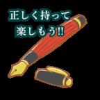 ペンや鉛筆を正しく持って楽しもう