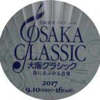 芸術の秋 大阪クラシック 関西文化の日
