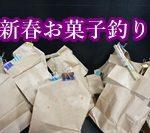 上福島教室(上福島コミュニティーセンター)新年第1回目お稽古の様子