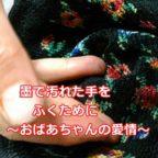 墨でよごれた手をふくために~おばあちゃんの知恵袋